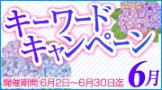 6月のキーワードキャンペーンスタート!