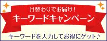 8月のキーワードキャンペーン